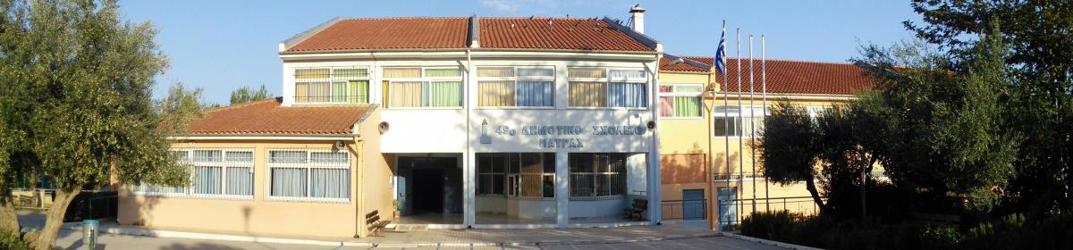 49th Elementary School of Patras